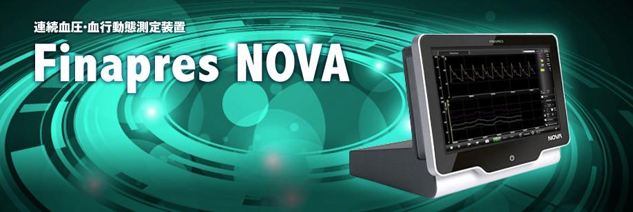 <p>Finapres NOVAはモニタ一体型の連続血圧計です。モジュールを追加することで心電図・呼吸・SPO2を同時に計測することができます。</p>
